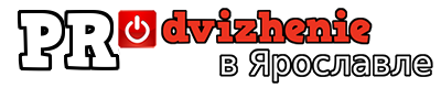 Продвижение и раскрутка сайтов в Ярославле / PR-YAR