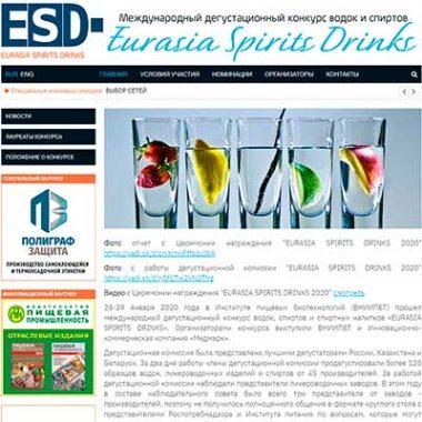 """Продвижение сайта конкурса """"EURASIA SPIRITS DRINKS 2020"""""""