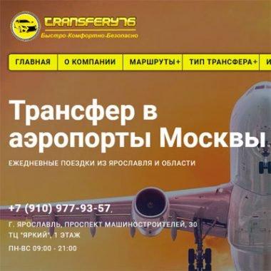 """Продвижение сайта компании """"Трансферы76"""" - услуги трансфера"""