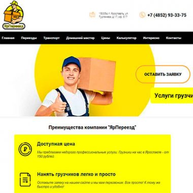"Продвижение сайта компании ""ЯрПереезд"" - услуги грузчиков"